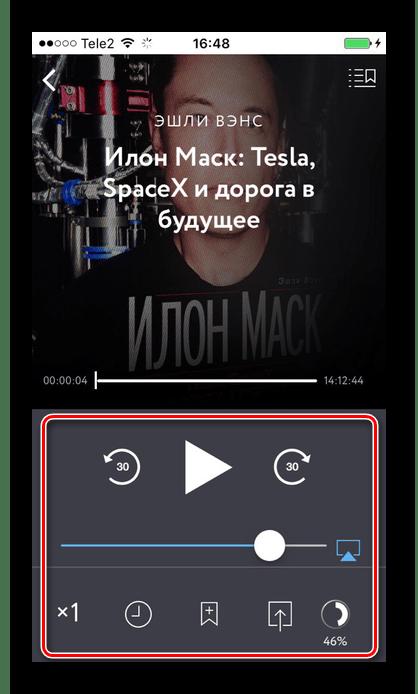 Доступные функции при прослушивании аудиокниги в приложении Патефон на iPhone