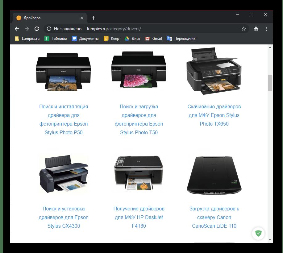 Драйверы для принтеров и сканеров в Windows 10 на сайте Lumpics.ru