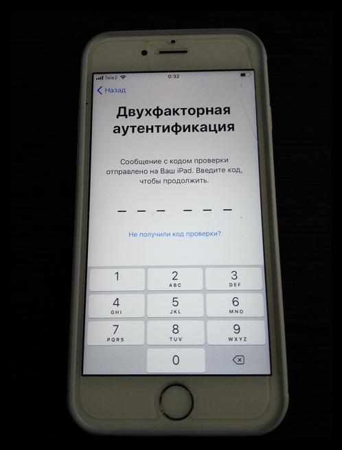 Двухэтапная аутентификация на iPhone