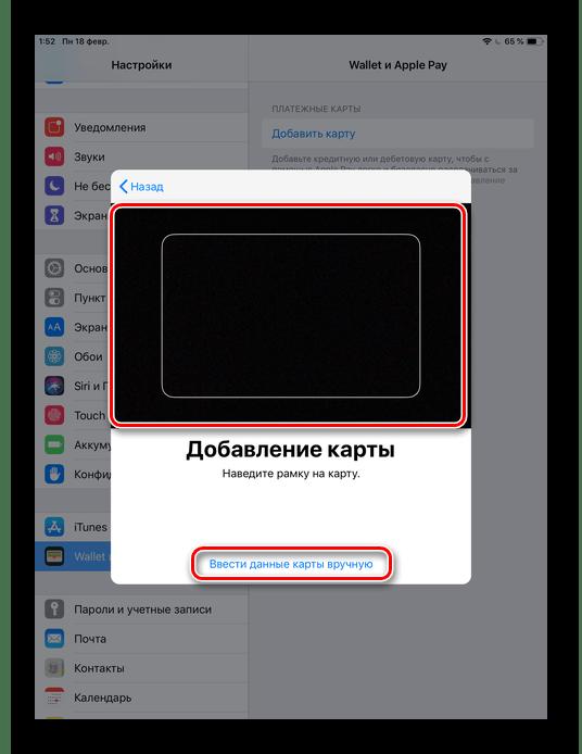 Фотографирование банковской карты или ввод данных вручную в настройках iPhone при привязке к Apple Pay