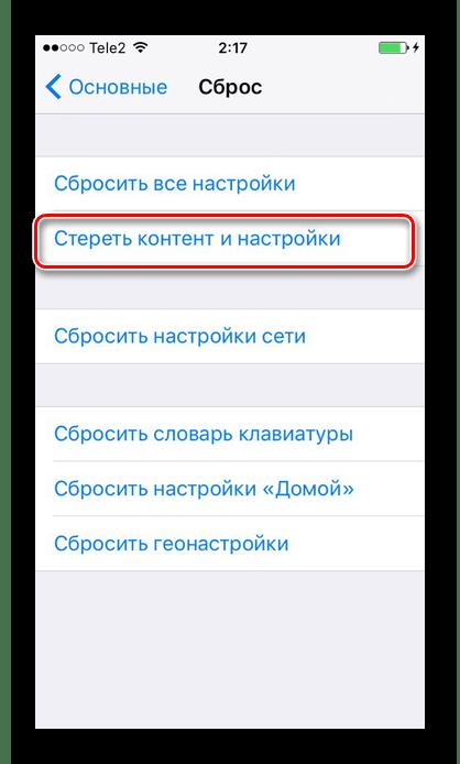 Функция стирания контента и настроек в iPhone для дальнейшего восстановления данных из резервной копии