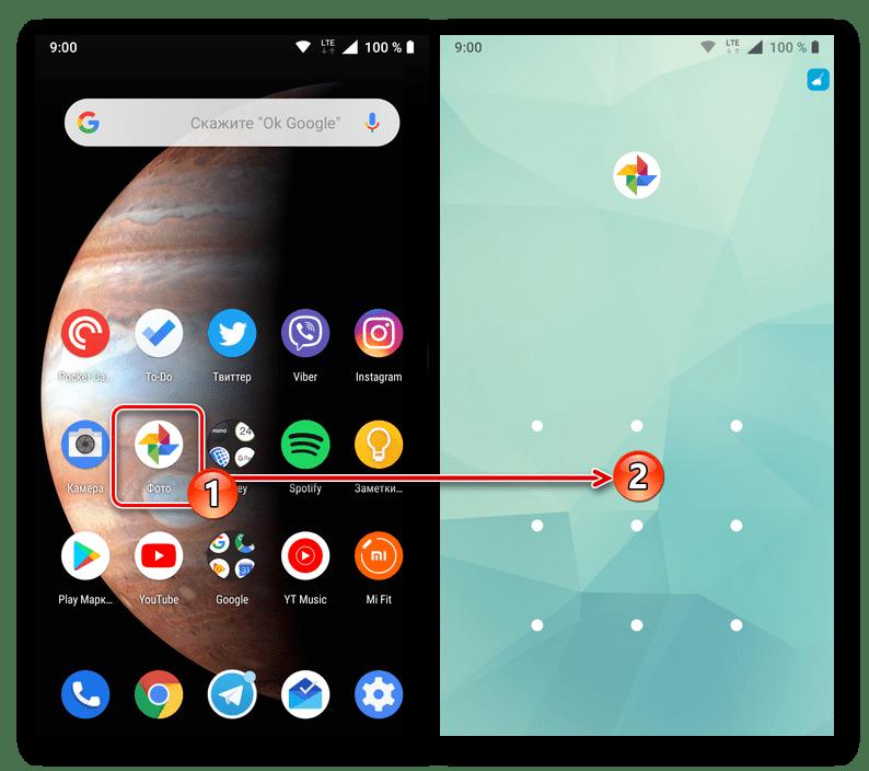 Галерея успешно защищена паролем с помощью приложения AppLock для Android
