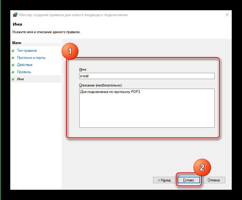 Имя правила подключения по порту, открытому в брандмауэре Windows 10
