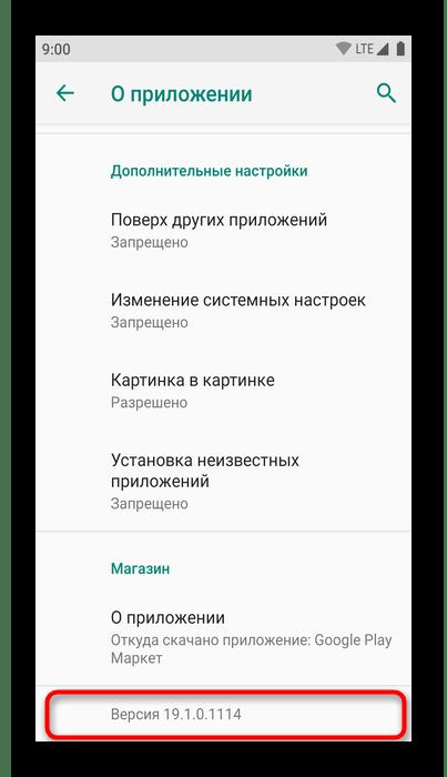 Информация о версии установленного мобильного Яндекс.Браузера в разделе О приложении
