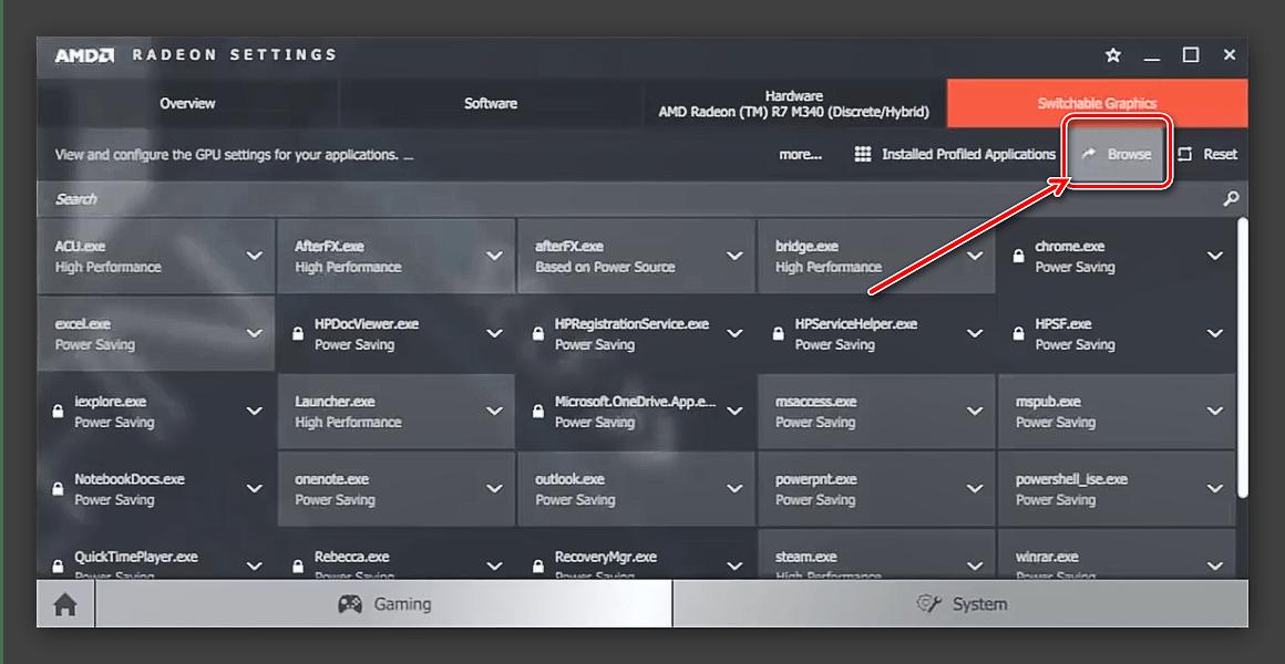 Исполняемый файл для настройки профиля драйвера для переключения видеокарт на ноутбуке HP