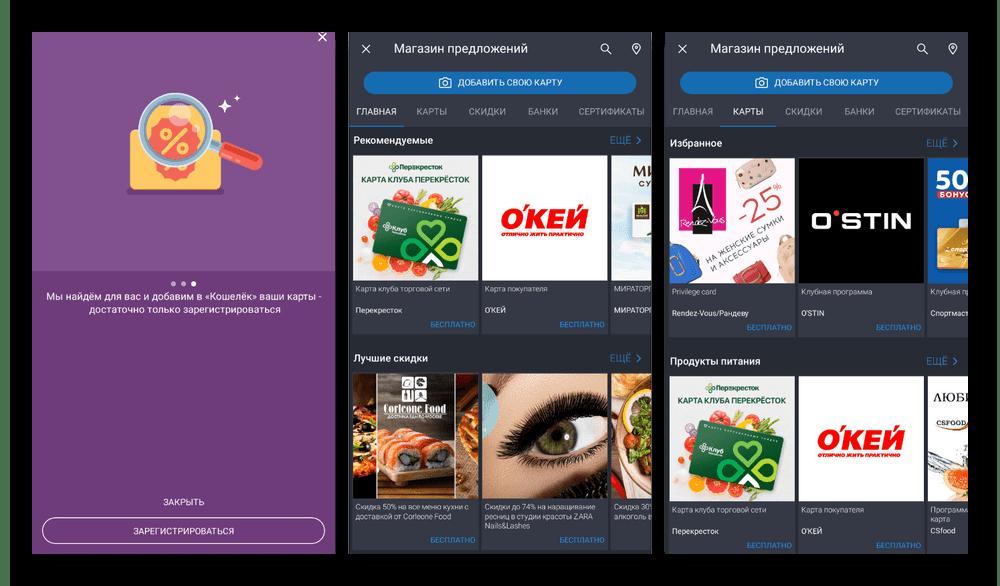 Использование приложения Кошелек на Android