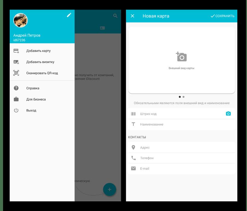 Использование приложения iDiscount на Android