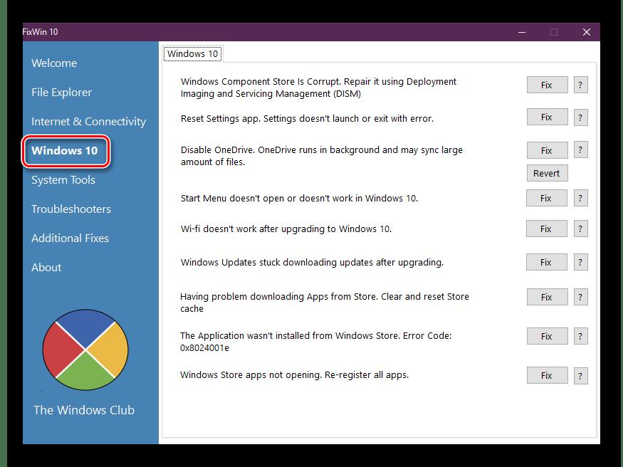 Исправление проблем с магазином приложений в FixWin 10
