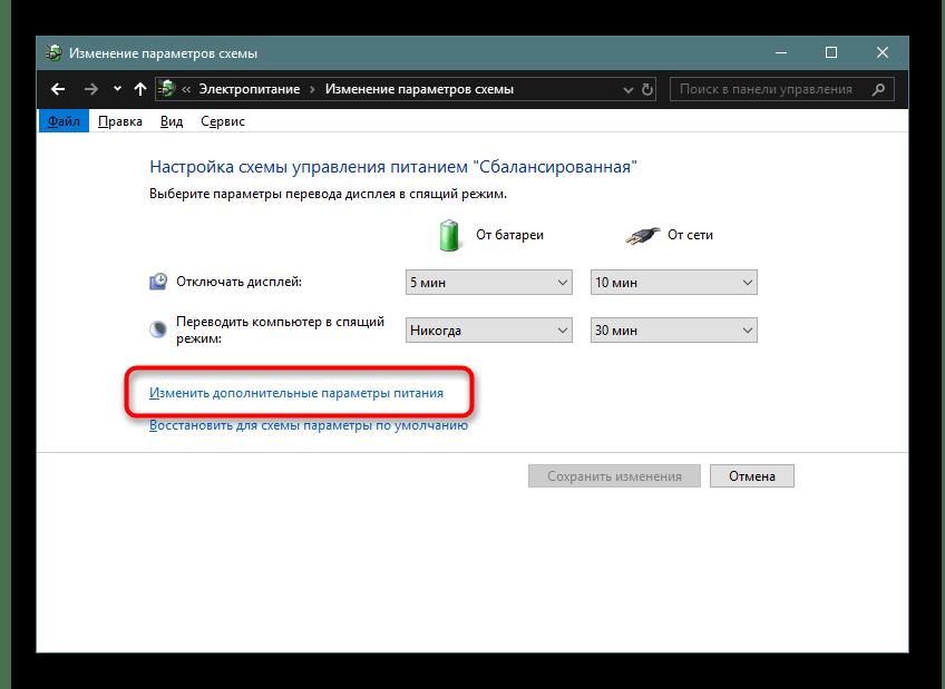 Изменение дополнительных параметров плана питания в Панели управления Windows 10