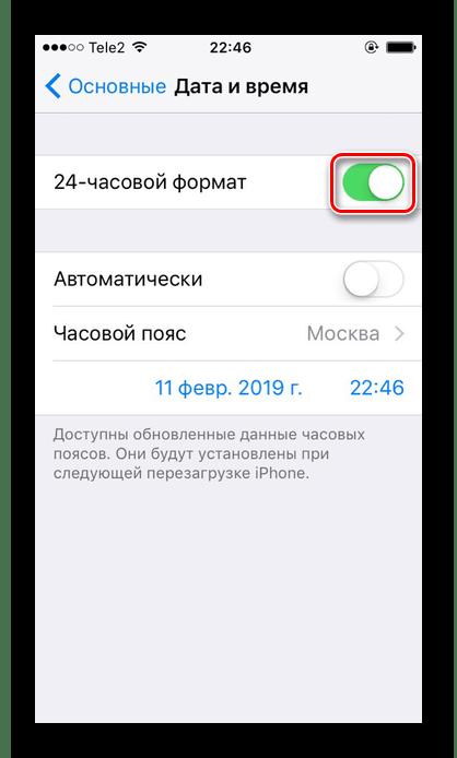 Изменение формата времени в настройках iPhone