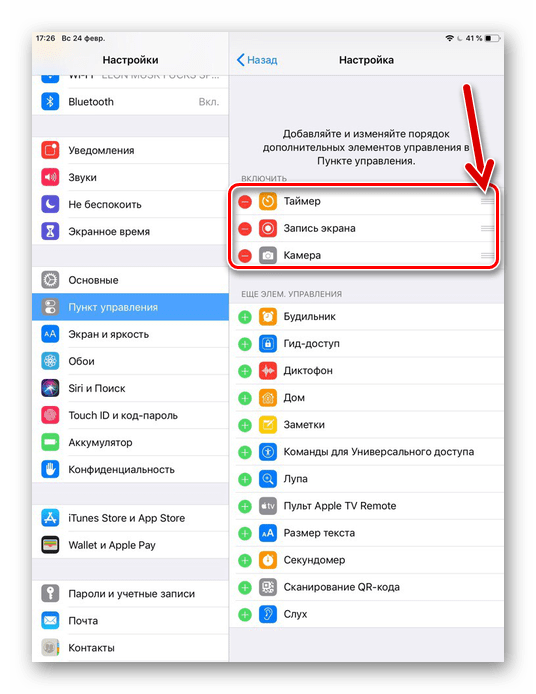 Изменение очередности элементов в Панели управления на iPhone в iOS 11 и выше