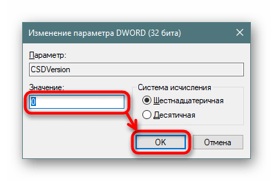 Изменение параметра CSDVersion в Редакторе реестра Windows 10