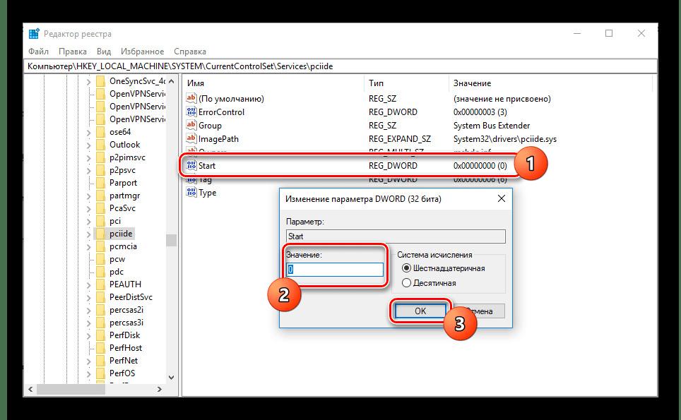 Изменение параметра Start в реестре Windows 10