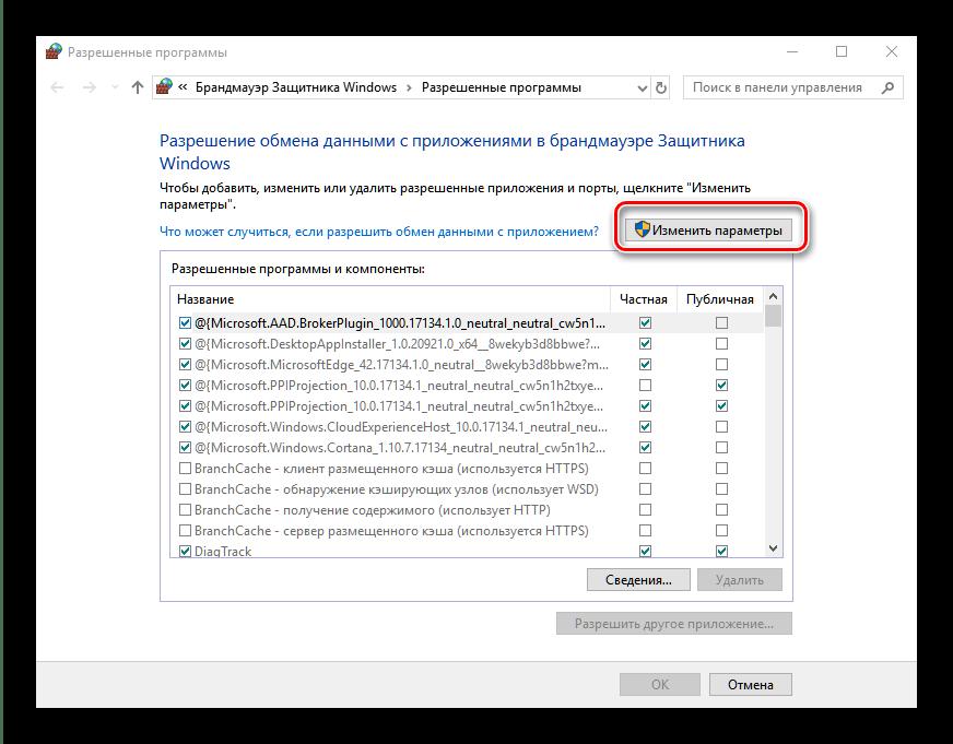 Изменение параметров доступа брандмауэера для устранения ошибки 0x80004005