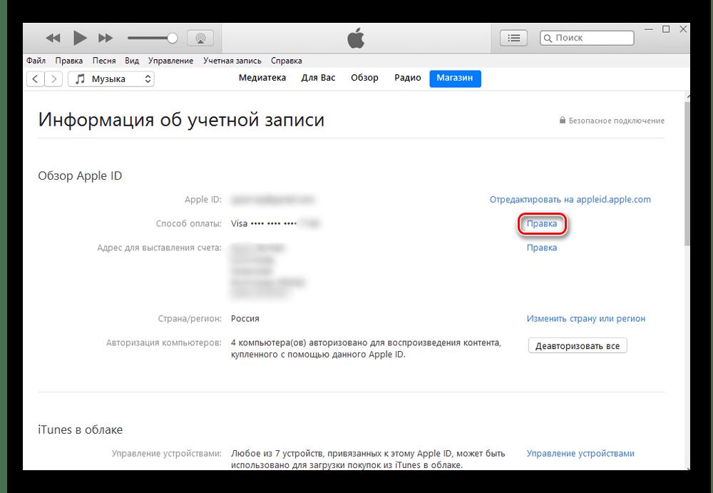 Изменение способа оплаты в программе iTunes на компьютере