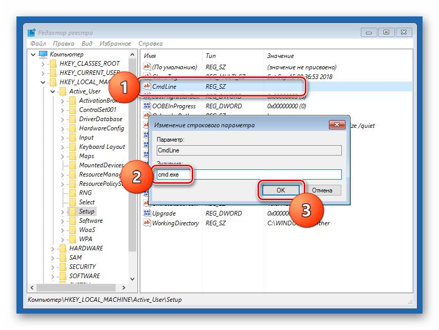 Изменение значения ключа Командной строки в редакторе реестра из среды восстановления Windows 10