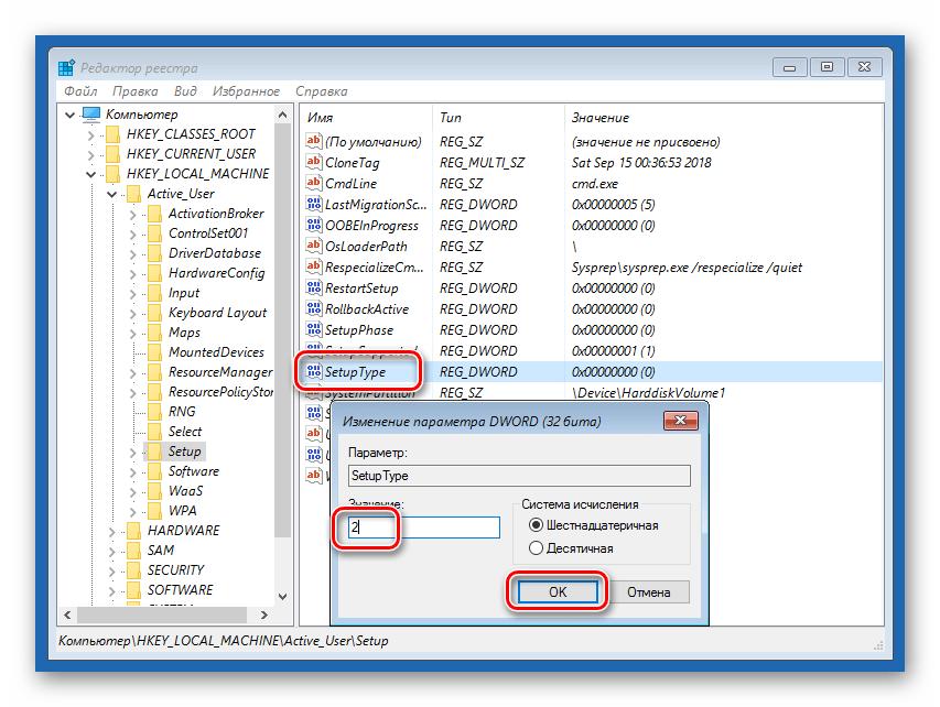 Изменение значения ключа запуска консоли в редакторе реестра из среды восстановления Windows 10