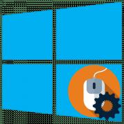 Как настроить мышку на Windows 10