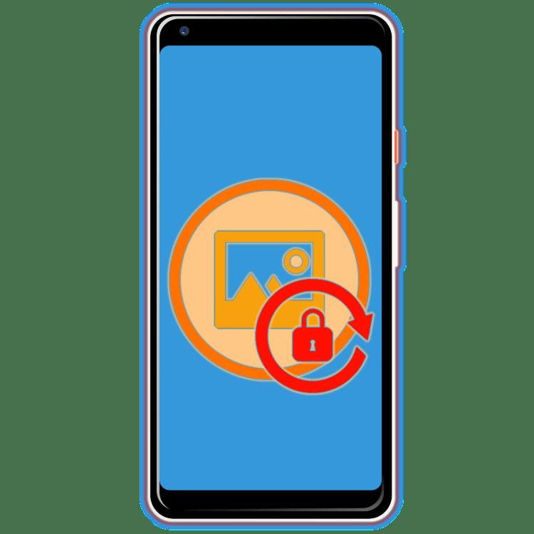 Как поставить пароль на галерею в Андроид