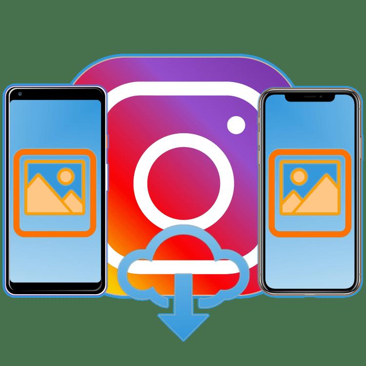 Как скачать фото с Инстаграм на телефон