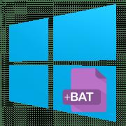 Как создать BAT-файл в Windows 10