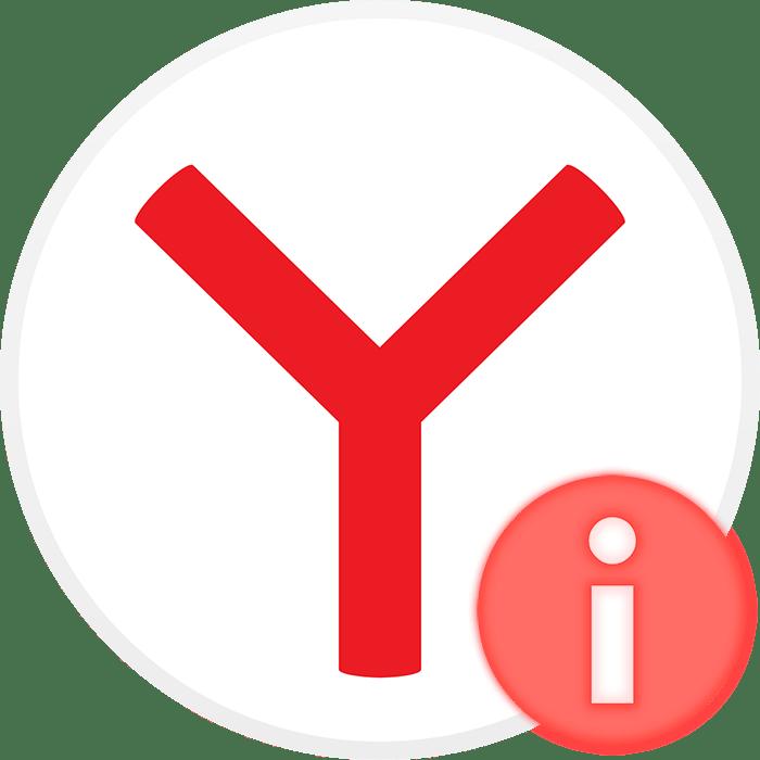 Как узнать версию в Яндекс.Браузере