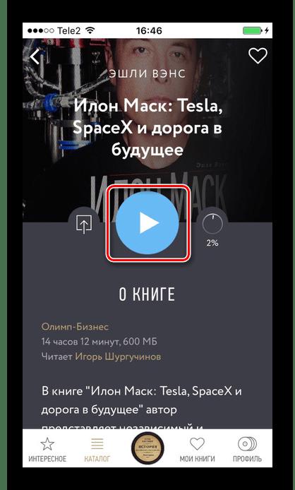 Кнопка воспроизведения аудиокниги в приложении Патефон на iPhone