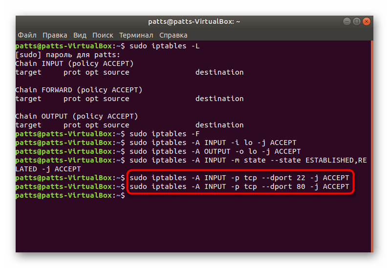 Команды для проброса портов в Iptables в Linux