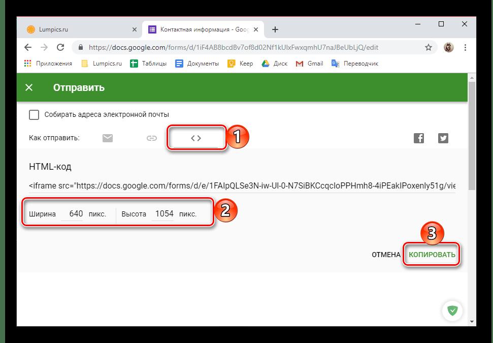 Копирование кода для публикации на сайте Google Формы в браузере Google Chrome