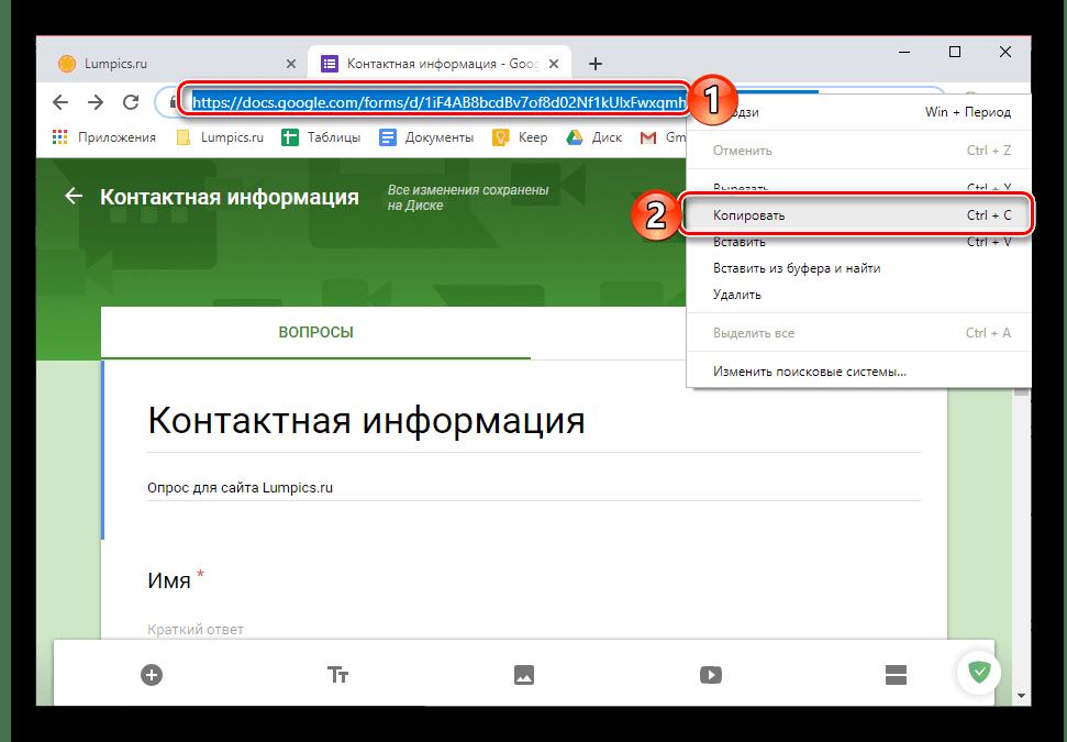 Копирование ссылки для редакторов на Google Формы в браузере Google Chrome
