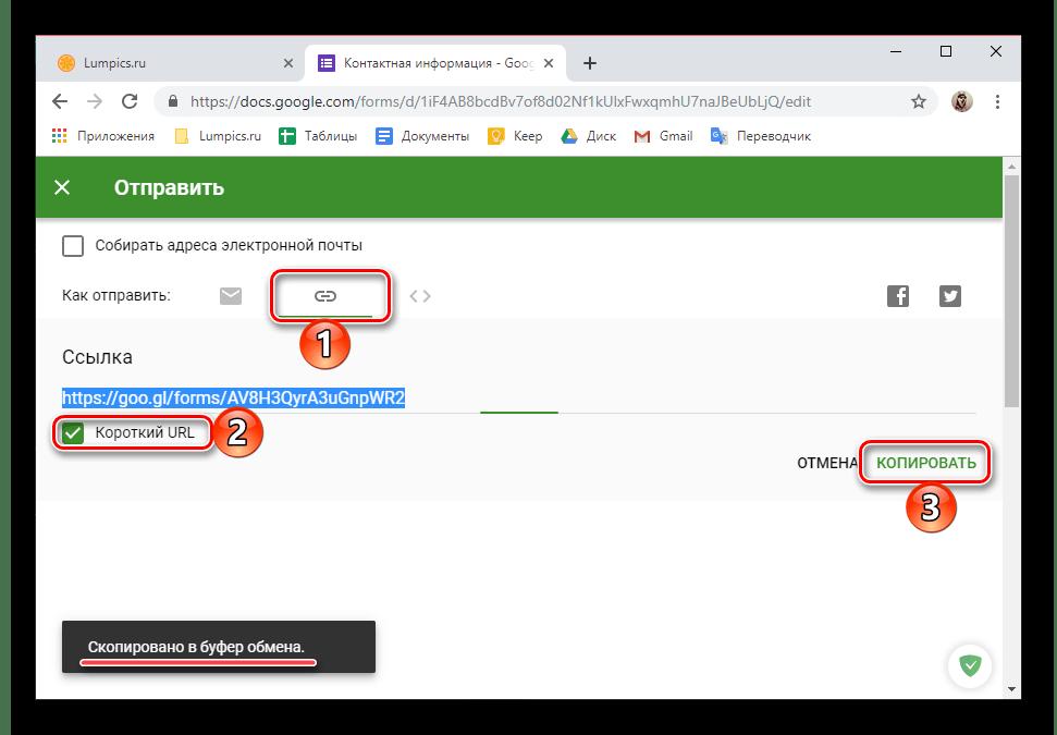 Копировать ссылку для публичного доступа на прохождение Google Формы в браузере Google Chrome