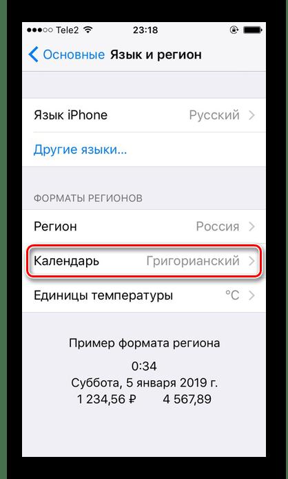 Меню Форматы регионов для изменения календаря на iPhone