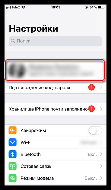 Меню учетной записи Apple ID на iPhone