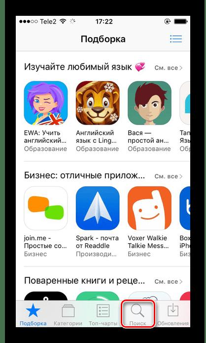 Начало поиска нужного приложения в магазине App Store на iPhone