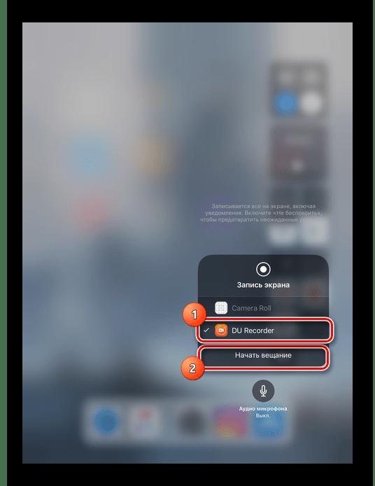 Начало записи экрана для сохранения видео из Instagram на iPhone