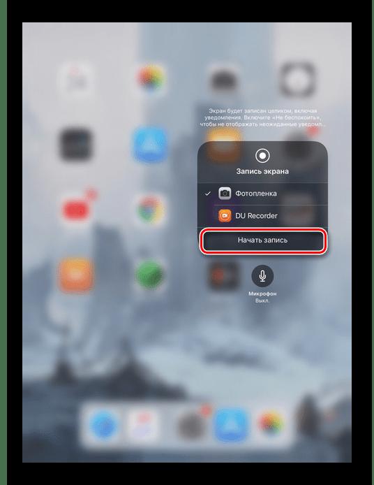 Начало записи экрана на iPhone в iOS 11 и выше