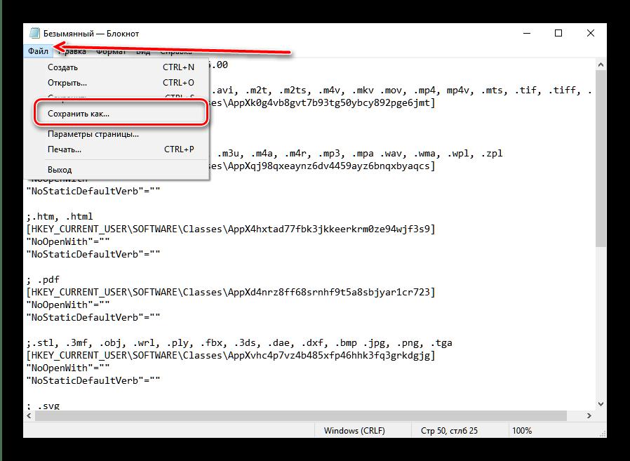 Начать сохранение скрипта устранения сброса стандартных приложений в Windows 10