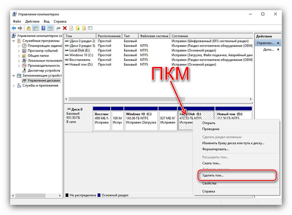 Начать удаление раздела для устранения проблем с расширением тома на Windows 10