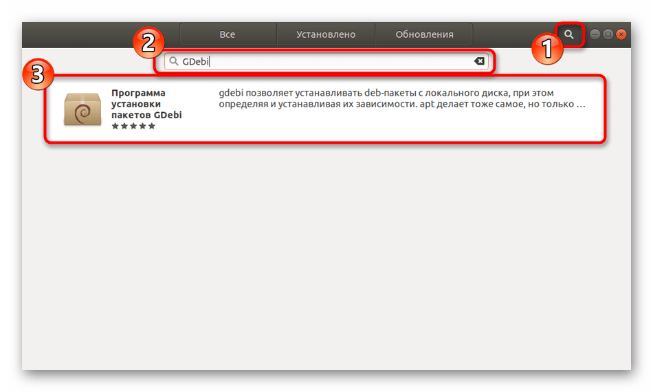 Найти необходимую программу в менеджере приложений Ubuntu