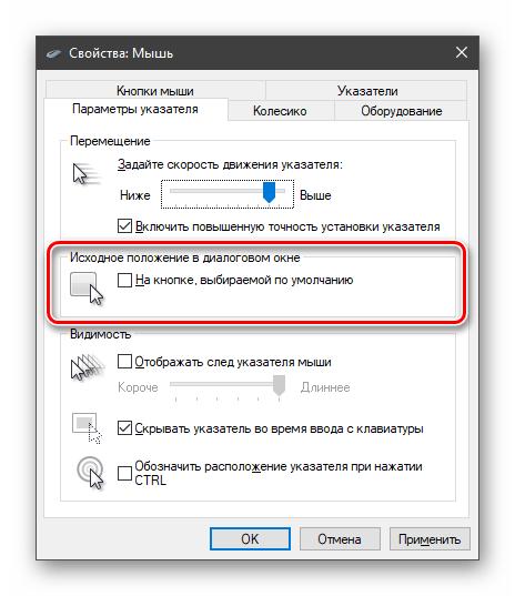 Настройка автоматического позиционирования курсора в диалоговых окнах в Windows 10
