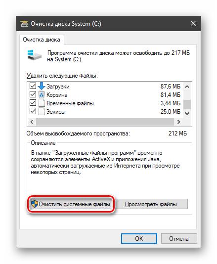 Настройка очистки системных файлов в свойствах накопителя в Windows 10
