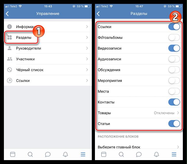 Настройка разделов в приложении ВКонтакте на iPhone