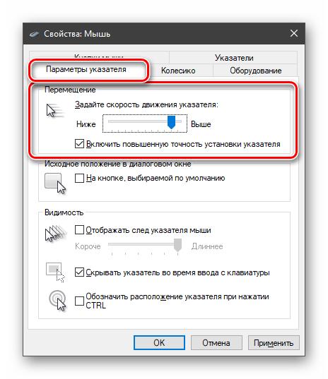 Настройка скорости перемещения курсора мыши в Windows 10
