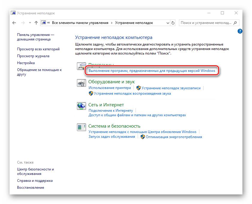 Настройка выполнения программ из предыдущих версий ОС в Windows 10