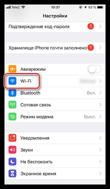 Настройки WiFi на iPhone