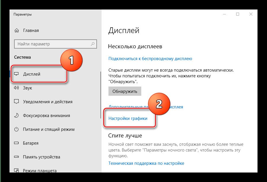 Настройки графики для переключения видеокарт на ноутбуке HP в Windows 10 1803 и выше