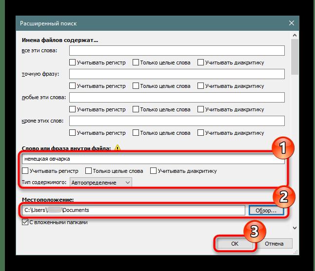Настройки расширенного поиска по содержимому в программе Everything на Windows 10