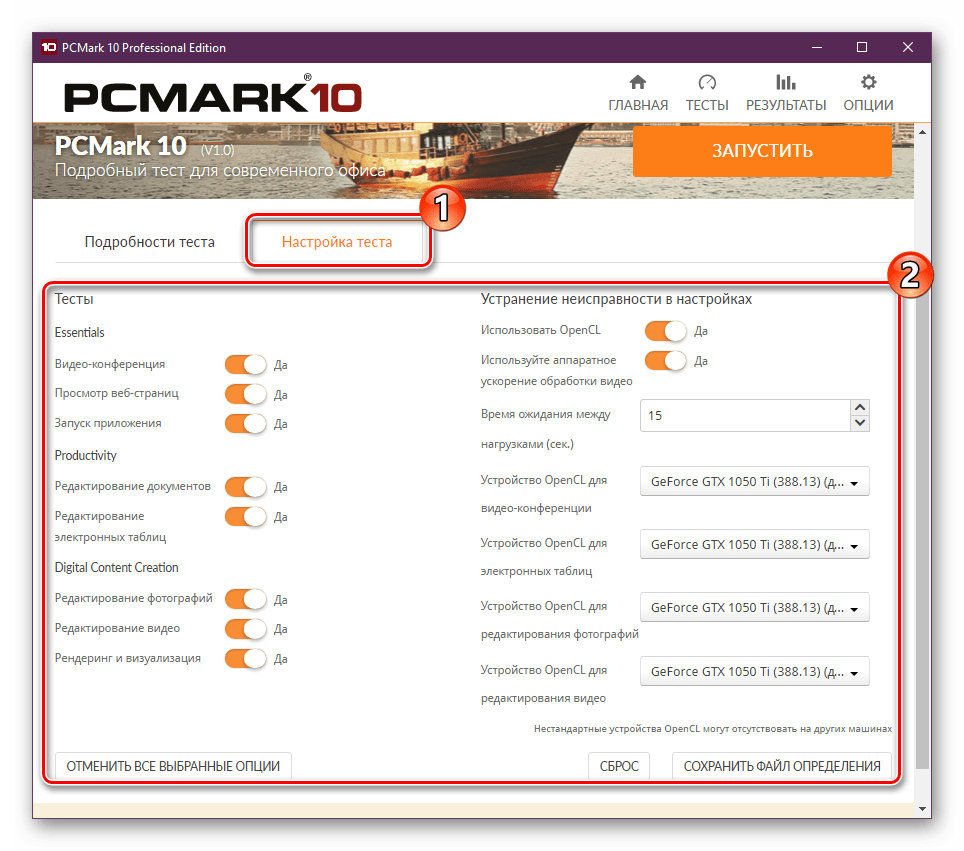 Настройки тестирования в программе PCMark
