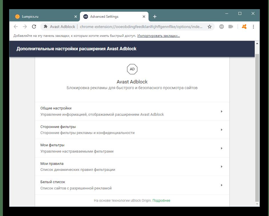 Настройки встроенного блокировщика рекламы в Avast Secure Browser