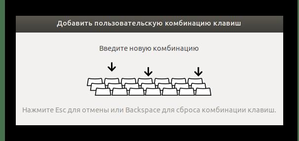 Нажать горячие клавиши для добавления в Ubuntu